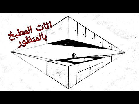 رسم اثاث المطبخ بالمنظور من نقطتين How To Draw Perspective 2 Point Youtube Art Arabic Calligraphy Calligraphy