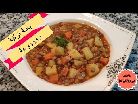 210 يخنة العدس و البطاطا على الطريقه التركيه أكلة سهلة و لذيذة Youtube Food Dishes Breakfast