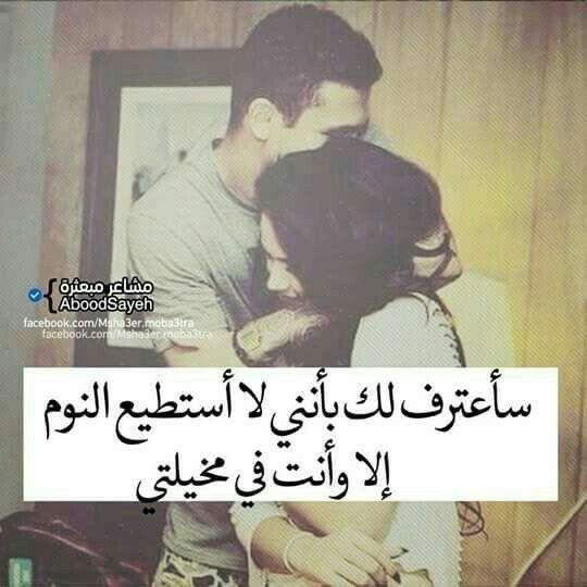 لا استطيع النوم Wisdom Quotes Life Love Words Romantic Words