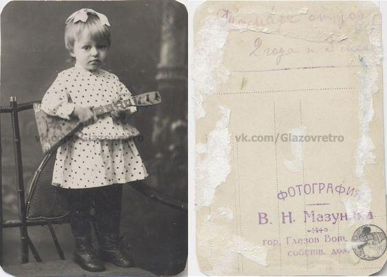 Девочка с балалайкой. Милая непосредственность. Примерно 1927-28 гг. Фотография В.Н.Мазунина