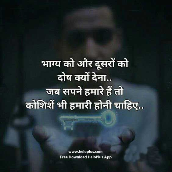 Bad Luck Quotes In Hindi