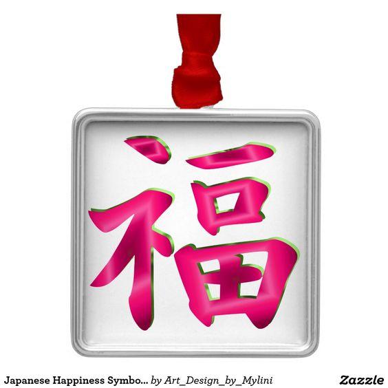 Japanese Happiness Symbol Premium Square Ornament Zazzle Gifts