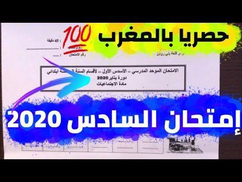إمتحان موحد السادس إبتدائي 2020 الموحد للسنة السادس ابتدائي 2020 Imtihan 6 Ibtidai 2020 حصريا ٢٠٢٠ Convenience Store Products Convenience Store Convenience