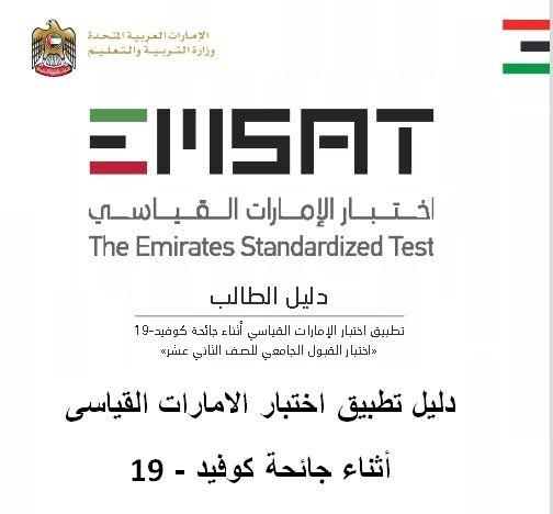 دليل تطبيق اختبار الامارات القياسى أثناء جائحة كوفيد 19 Standardized Testing Booklet School