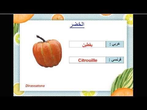 تعلم أسماء الخضر والفواكه باللغة الفرنسية Name Of Vegetables Education Fruit