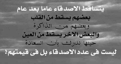 السعاده ليست في عدد الاصدقاء بل في قيمتهم Quotes Arabic Math