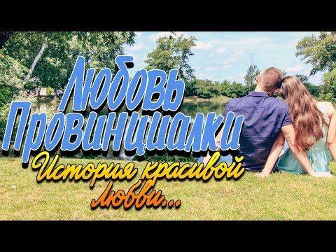 Film Pro Krasivuyu Schastlivuyu Istoriyu Lyubov Provincialki Russkie Melodramy 2019 Novinki Youtube Youtube Enjoyment Music