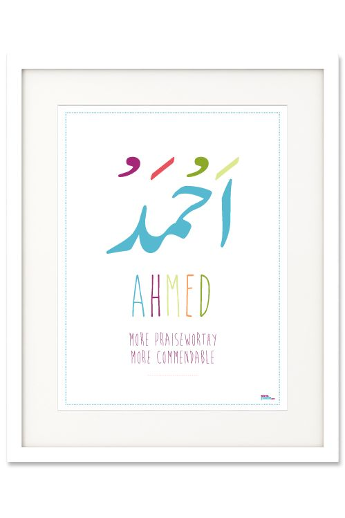 'Ahmed' More Praiseworthy, More Commendable Personalised arabic name frame, ideal as new born baby gift.