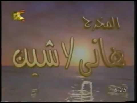 تتر مسلسل طيور الشمس من اجمل المسلسلات المصريه Youtube Arabic Calligraphy