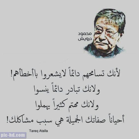 صور عن الاحترام والتقدير عبارات عن الاحترام مكتوبة علي صور Wisdom Quotes Life Words Quotes Funny Arabic Quotes