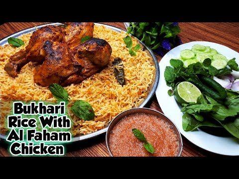 Bukhari Rice With Chicken Al Faham رز بخاري Traditional Arabic Bukhari Rice ارز بخاري Byfoodmania Yo Bukhari Rice Recipe Cooking Recipes Food Presentation