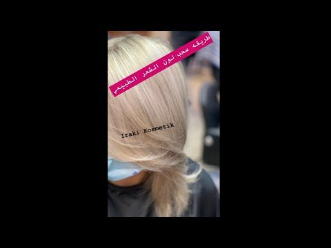 طريقه سحب لون جذور الشعر Youtube Hair Hair Styles Hair Wrap