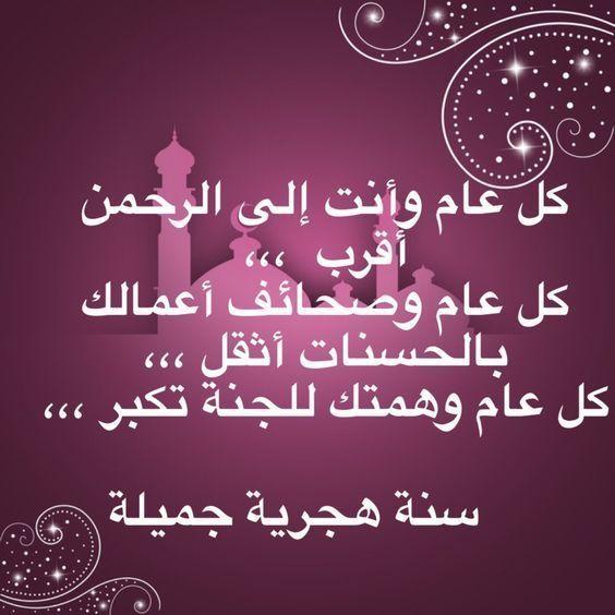 تهنئة بالعام الهجري الجديد 1441 للامة المسلمة في العالم العربي فوتوجرافر Home Decor Decals Holy Quran Home Decor