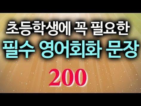 초등학생에게 꼭 필요한 기초영어회화 200문장 Youtube 영어 영어를 배우기 영어 단어