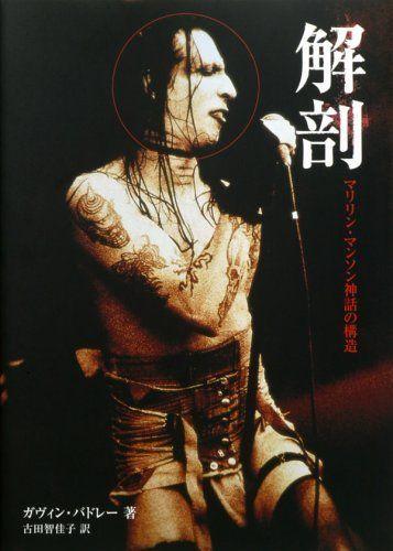 解剖―マリリン・マンソン神話の構造 ガヴィン・バドレー, http://www.amazon.co.jp/dp/484701426X/ref=cm_sw_r_pi_dp_at7Zrb00YFGP0