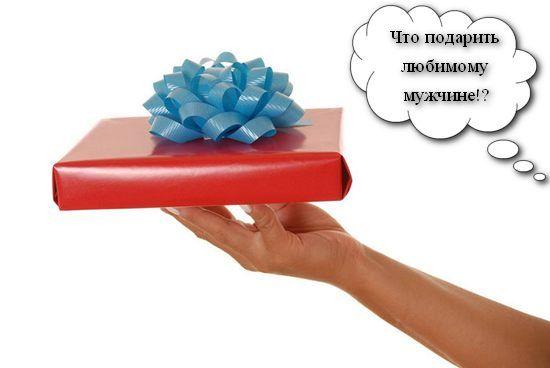 Что подарить оригинальное и недорогое мужу на день рождения