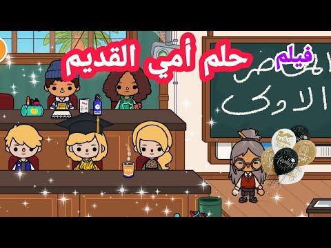 حلم أمي القديم فيلم توكا بوكا Toca Life World Youtube Character Family Guy Fictional Characters