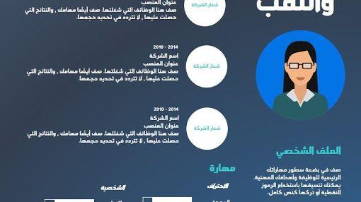 السيرة ذاتية بالعربية نماذج سيرة ذاتية Free Cv Template Word Cv Template Free Cv Template Word