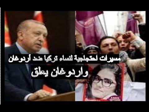 بالفيديو مسيرات احتجاجية لنساء تركيا ضد أردوغان والاحير يعلق Baseball Cards Cards Incoming Call Screenshot