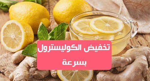 تخفيض الكوليسترول بسرعة ارتفاع الكوليسترول في الدم يمكن أن يؤدي إلى مشاكل في القلب والأوعية الدموية يعتبرأكبر قاتل في العالم لذلك تحتاج إلى Fruit Lime Food