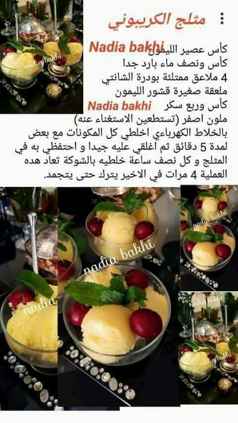 Pin By Papillon D Or Mina On Boisson Food Food And Drink Desserts