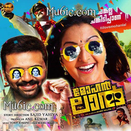 Mohanlal 2018 Malayalam Movie Mp3 Songs Download Indrajith Mohanlal Film 2018 Lalettaa Man Malayalam Movies Download Movies Malayalam Full Movies Download