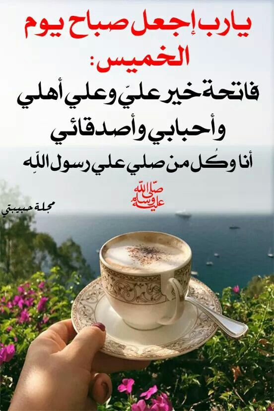Pin By Mohamed Saber On محمد Morning Greetings Quotes Morning Greeting Good Morning