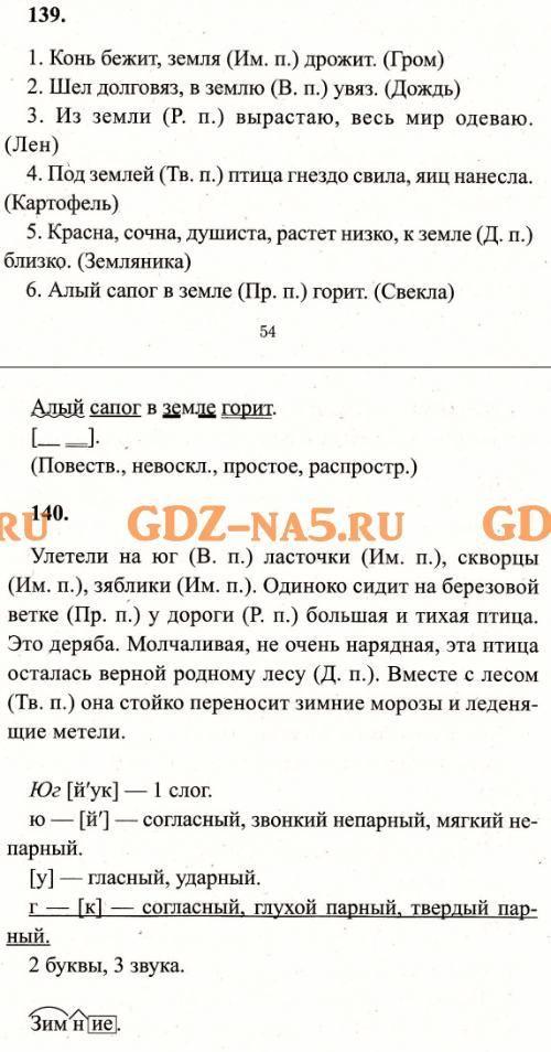 Решебник по русскому языку 4 класс канакина 1 часть бесплатно
