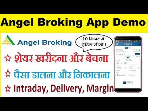 Angel Broking Online Trading Demo In Hindi How To Buy And Sell