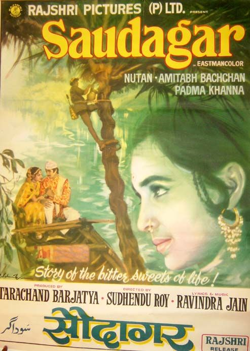 Saudagar hindi movie 1973 - Naseeruddin shah upcoming movies
