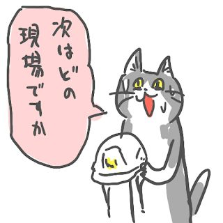 現場猫の元ネタは電話猫?くまみね氏にスタンプ化や実写化された