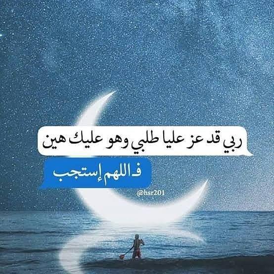 قد أوتيت سؤلك ياموسى يارب كقولك لموسى قل لما في قلبي مدونة أنا إيجابي قناة التحفيز العربي تابعونا Https Ift Tt 2mbhcln