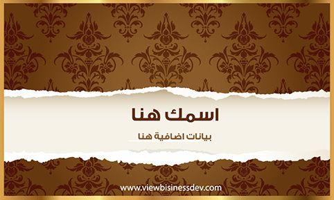 اشكال كروت شخصيه كارت شخصي 05 Free Business Card Templates Personal Cards Free Business Cards