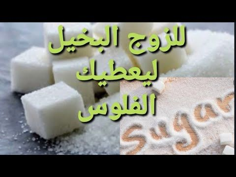 بلسكر خلى راجلك البخيل يعطيك الفلوس دون مايفكر Youtube Desserts Blog Food