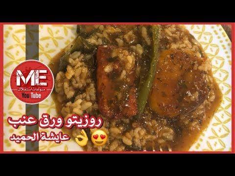 روزيتو ورق عنب على طريقة نثري وناطع عايشة الحميد Youtube Food Beef Chicken