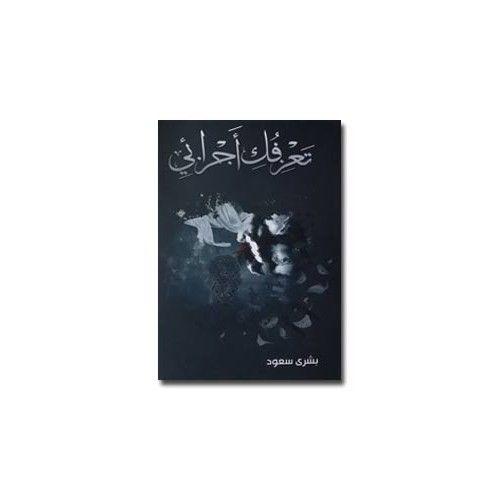 تعزفك أجزائي بشرى سعود Movie Posters Book Cover Poster