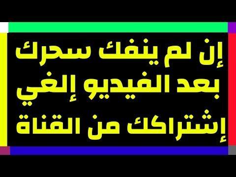فك السحر بجميع انواعه في الوقت والحين علاج السحر بسرعة شديدة استمع اليها الان Youtube Islam Beliefs Beliefs Islam