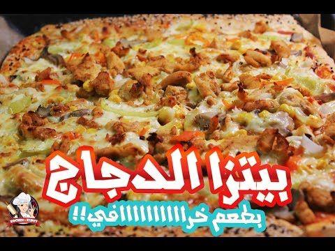 طريقة رهيبة لعمل بيتزا الدجاج محشية الأطراف Das Beste Rezept Fur Hahnchen Pizza Youtube Food Hawaiian Pizza Pizza