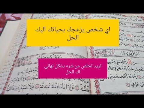 اي شخص يزعجك بحياتك اليك الحل كي تتخلص من شره بشكل نهائي Youtube Islamic Phrases Duaa Islam Islam