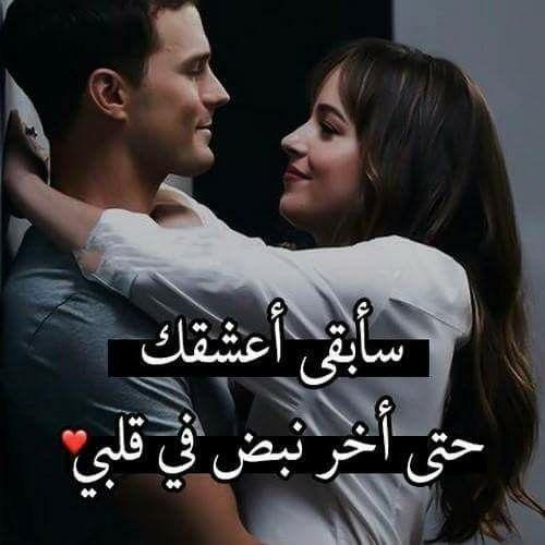 هيما حبيب عمري كله Romantic Love Images Unique Love Quotes Love Words