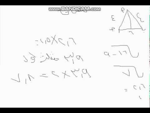 قانون مساحة المثلث متساوي الساقين السعودية Math Math Equations