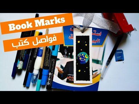 كيفية صنع فواصل كتب الجزء 2 Diy Bookmarks Part 2 Youtube Books Bookmarks Convenience Store Products