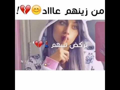 أغنيه من زينهم عاااد Arabic Words Incoming Call Screenshot Photo