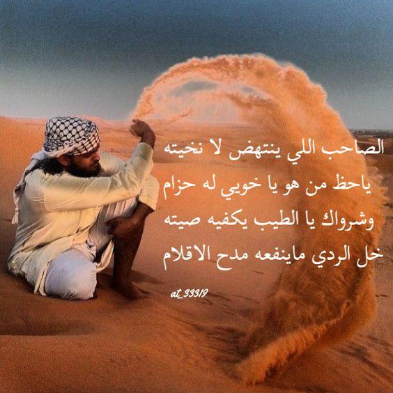 شعر نبطي قصيد ابيات قوافي عشق قافية غزل مدح كلمات خواطر بو ح Arabic Quotes English Quotes Arabic Words