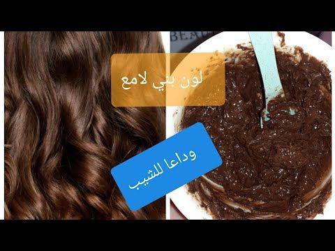 صباغة الشعر باللون البني الشكلاطي تغطي الشيب بدون اوكسجين وبدون حنة بمكونات طبيعية بلا صالونات Youtube Hair Beauty Beauty Hair