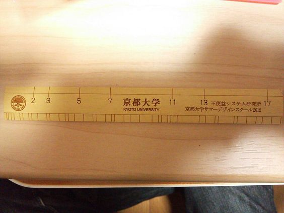 prime number ruler 素数ものさし