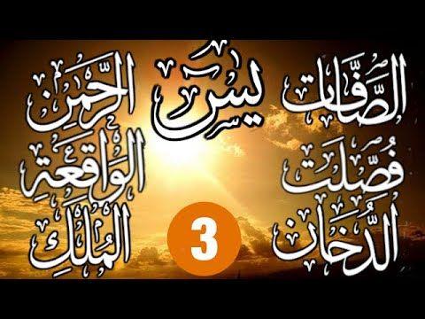 سورة ياسين الص افات فص لت الدخ ان الرحمن الواقعة و الملك مكررة للبيت بإذن الله Youtube Quran Quotes Inspirational Quran Quotes Black Magic Removal
