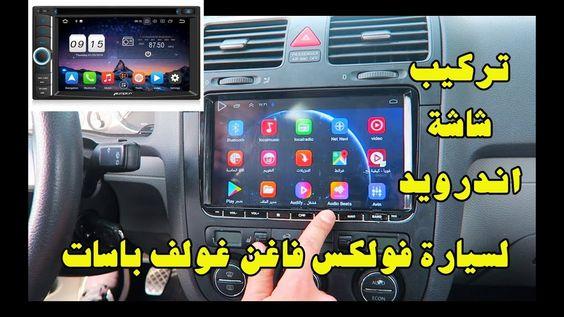 تركيب شاشة اندرويد لسيارات فولكس فاغن غولف باسات بولو تيجوان Displa Car Radio Gaming Products Arcade