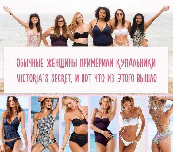 Купальники на моделях и обычных женщинах: как выглядит разница http://be-ba-bu.ru/interesno/fashion/kupalniki-na-modelyah-i-obychnyh-zhenshhinah-kak-vyglyadit-raznitsa.html