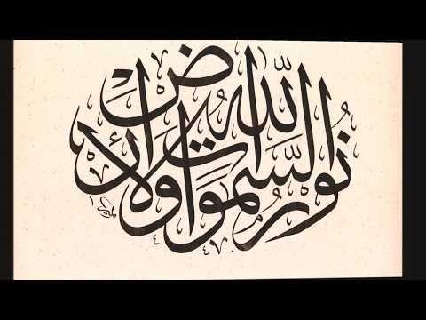 الله نور السموات والأرض لوحة بخط الثلث الجلي الخطاط أمير فاضل الكربلائي Youtube In 2020 Art Sketches Arabic Calligraphy